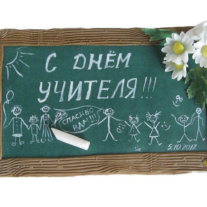 поздравления с днем учителя оригинальные открытки трегубовой